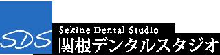 関根デンタルスタジオ