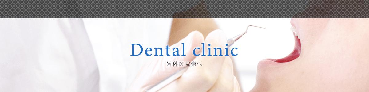 歯科医院様へ